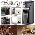 パーソナル全自動コーヒーメーカー 全自動コーヒーマシン オートコーヒーメーカー 挽きたてコーヒー 豆からドリップまで全自動