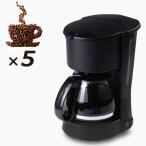 コーヒーメーカー 保温機能付 紙のフィルターは不要 過昇温度防止装置 コーヒーマシン 珈琲メーカー 5カップ容量