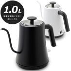 電気ケトル 電気ポット グースネックケトル 1リットル 自動湯沸かし器 ステンレス製 おしゃれ