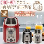 トースター ポップアップベーカリー トースター 2枚 おしゃれ 焼き色調節ダイヤルつき 4〜8枚切り対応