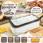 炊飯器 弁当箱 おひとり様 高速弁当箱炊飯器 ハンディー炊飯器 時短 0.5-1合の1人分 コンパクトでバッグにもラクラク収納