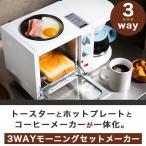 3WAYモーニングセットメーカー トースター コーヒーメーカー モーニングメーカー トースター 多機能 3in1