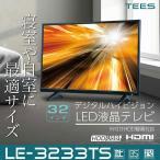 TEES 32V型 3波 デジタルハイビジョン LED液晶テレビ 外付けHDD録画対応 LE-3233TS