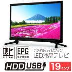 液晶テレビ 19インチ ハイビジョン 地デジ 外付けHDD録画 HDMI2ポート対応 パソコン入力端子D-SUB15pin LEDバックライト LE-1912TS