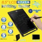 8.5 LCD電子メモ帳 Writing Tablet