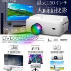 DVDプロジェクター 最大150インチ大画面投影 コンパクトで軽量 台形補正機能 3000lm 高輝度投影