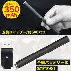 プルームテック 互換バッテリー 本体 水蒸気多め 味濃いめ 長く吸える 350mAh Ploom TECH 電子タバコ 送料無料