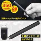 プルームテック 互換バッテリー 2本セット 本体 水蒸気多め 味濃いめ 長く吸える 350mAh Ploom TECH 電子タバコ MASTER MS-50