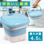 洗濯機 ポータブル洗濯機 折りたたみ式洗濯機 小型洗濯機 簡易洗濯機 コンビニウォッシャー ミニ洗濯機 ちょこっと洗いに最適サイズ