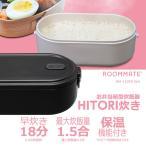 炊飯器 お弁当箱型 HITORI炊き どこでもごはん 0.5-1.5合 早炊き約18分 保温機能 空焚き防止機能 防水仕様 一人用 オフィス RM-110TE