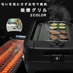 吸煙グリル カーボンヒーター搭載 ホットプレート無煙 焼き肉