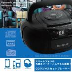 CDラジオカセットプレーヤー 外部入力端子付 ラジオ CD カセットテープ