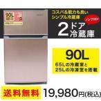 ショッピング冷蔵庫 冷蔵庫 2ドア 新品 一人暮らし おしゃれ 右ドア開き 90L ピーチベージュ ノンフロン コンパクト neXXion 送料無料 冷凍庫付き