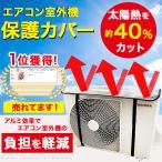 エアコン 室外機カバー 室外機 日よけ 保護カバー 500 ポイント消化 エアコンカバー 節電対策 省エネ 遮熱 エアコン室外機カバー 送料無料