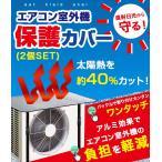 エアコン 室外機カバー 室外機 日よけ  保護カバー 節電対策 500 ポイント消化 省エネ 遮熱 オープン記念 セール 2セット送料無料