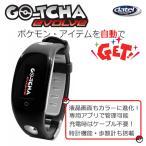 GO-TCHA Evolve ポケモンGO オートキャッチ  全自動 pokemon go