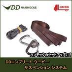 ハンモック ベルト DDハンモック DD コンプリート ウーピー サスペンション システム 簡単 設置