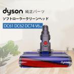 ダイソン Dyson ソフトローラークリーンヘッド DC61 DC62 DC74 V6