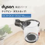 ダイソン Dyson 純正 クリアビン DC58 DC59 DC61 DC62 V6 Motorhead