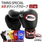 TWINS ボクシンググローブ 12oz マジックテープ式 本革 黒 白 黄 赤 青