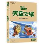 天空之城 天空の城ラピュタ中国正規版 DVD [並行輸入品]
