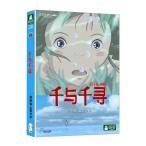 千と千尋の神隠し 中国正規版 DVD[並行輸入品]