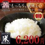 【千葉ジェッツ公式オフィシャルライススポンサー】【送料無料】 千葉県産こしひかり 10kg(5kgx2袋)