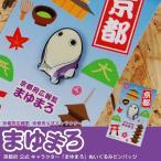 まゆまろ ピンバッジ ピンバッチ 京都公式マスコットキャラクター ご当地ゆるキャラ 人気 s  T