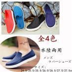 ショッピングラバーシューズ メンズ ラバーシューズ スリッポン  大きいサイズ デッキシューズ 履きやすい 歩きやすい リゾート 海 レジャー カジュアル 靴 27.5cm di586c0c0w5
