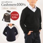 カシミヤ 100% セーター 子供 Vネック 100〜120cm プレゼント キッズ カシミヤ100% カシミア ニット スクールニット トップス
