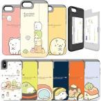 すみっコぐらし / Sumikko Gurashi / IC Suicaカード収納可能 / iPhone / ケース / カバー / スマホケース