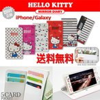 Hello Kitty Mirror Diary / 手帳型ケース / iPhone / Galaxy / ケース / カバー / スマホケース