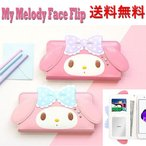 MY MELODY Face Flip Cover/マイメロディ手帳型ケース/iPhone 5/6s/6s Plus/7/7 Plus/Galaxy S5/S6/S6 edge/S7 edge/S8/S8 Plus/Note 3/Note Edgeケース/カバー