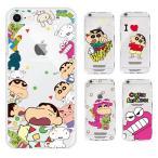 Crayon Shinchan Clear/クレヨンしんちゃん/iPhone/Galaxy ケース