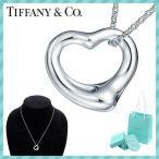 最安値挑戦中!ティファニー Tiffany & Co. ネックレス TIFFANY Sサイズ(16mm) オープンハート 可愛い シルバー 送料無料 綺麗 新品 誕生日 祝い 記念日