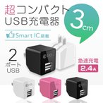 USB 充電器 コンセント 急速充電 2.4A iphone 11 Pro ipad Xperia galaxy タブレット 同時充電 SmartIC スマホ アイフォン android 充電器