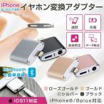 iPhoneX/8/7 Lightning����ۥ�å��Ѵ������ץ� 2in1 �饤�ȥ˥ݡ��� 3.5mm�б� ����ۥ��Ѵ������ץ������ť����֥� Bluetooth