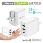 PD 充電器 USB 3ポート QC3.0 急速充電器 タイプC 小型 iPhone8/X/XS/XS Max/XR/11/12 Galaxy Xperia Huawei Macbook Switch