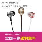 送料無料xiaomi piston2の復刻版