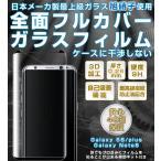 Galaxy note8/s8/s8plus対応ガラスフィルム 全面フルカバー 旭硝子   最高級 3Dガラスフィルム ブラック ケースに干渉しない 補助キット付き