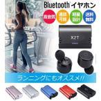 Bluetooth4.2 イヤホン ワイヤレス iPhone Android アイフォン アンドロイド スマホ 完全左右独立 無線 通話 マイク 音楽 X2T イヤフォン