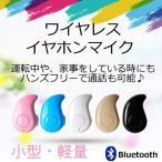 Bluetooth ワイヤレス イヤホン  ブルートゥース イヤホン iPhone7 8 plus android ヘッドセット 軽量 片耳 ハンズフリー 通話可能