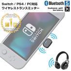 CIO Nintendo Switch イヤホン ワイヤレス Bluetooth5.0 オーディオアダプター トランスミッター PS4 PC 無線 ワイヤレスレシーバー USB Type-C AAC 低遅延 トランシーバー アダプター