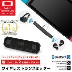 NintendoSwitch Bluetooth 5.0 トランスミッター 受信機 aptX LL aptX HD レシーバー ワイヤレスイヤホン PS4 Win10 Mac オーディオアダプター 無線 2台接続 PS5