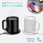CIO マグウォーマー マグカップ ウォーマー コップ 保温 セラミック加工 qi 充電 10W 7.5W対応 ワイヤレス充電 オフィス USB カップウォーマー