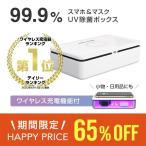 深紫外線 UV-C スマホ 除菌 ボックス qiワイヤレス充電器 UV スマートクリーナー マスク 布マスク  イヤホン 携帯 除菌器 iPhone Xperia Galaxy