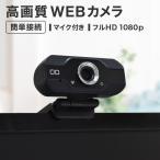 在庫あり webカメラ 1080P マイク内蔵 ヘッドセット ウェブカメラ Skype Zoom LINE テレワーク リモートワーク 在宅 オンライン授業
