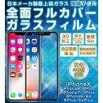 ガラスフィルム iphoneX 全面フルカバー 旭硝子 iphone X/8/7/6 最高級指紋防止油配合 3Dガラスフィルム