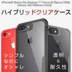 スマホカバー 耐衝撃 iPhoneX アイフォン8/7ケース 透明 おしゃれ Galaxy S8/plus/note8/iPhone8/plus/7/7plus/6/6s/plus/対応 TPU ワイヤレス充電対応