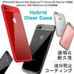 iPhoneX/8/7 ケース スマホカバー おしゃれ 透明 耐衝撃 Galaxy S8/plus/note8/iPhoneX/8/plus/7/plus/6s/plus/6/plus対応 薄型